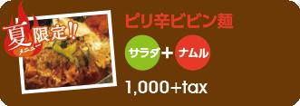 ピリ辛ビビン麺